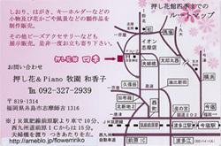 oshibanachizu4.jpg